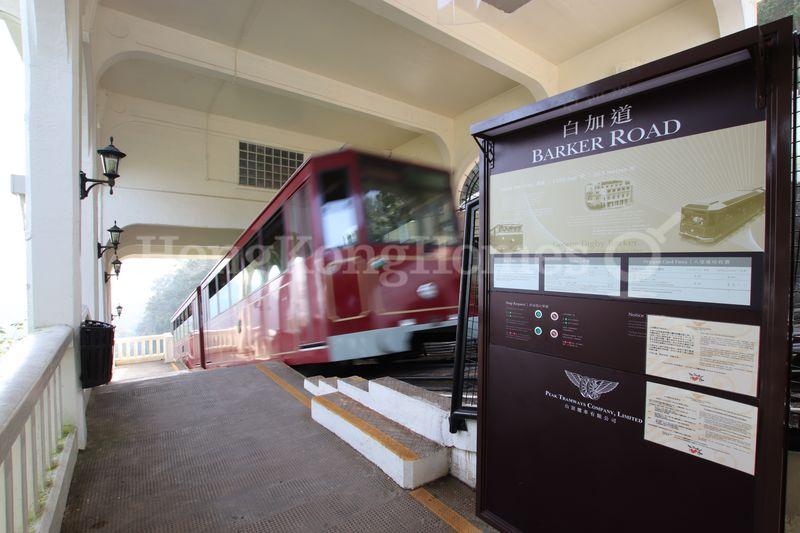 Barker Road Tram Station